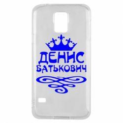 Чохол для Samsung S5 Денис Батькович