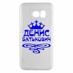 Чохол для Samsung S6 EDGE Денис Батькович