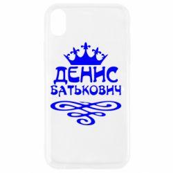 Чохол для iPhone XR Денис Батькович