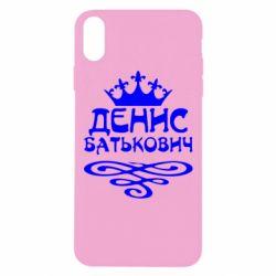 Чохол для iPhone Xs Max Денис Батькович