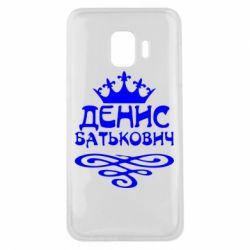 Чохол для Samsung J2 Core Денис Батькович