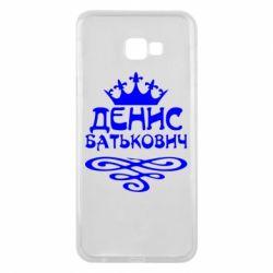 Чохол для Samsung J4 Plus 2018 Денис Батькович