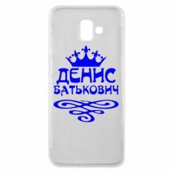 Чохол для Samsung J6 Plus 2018 Денис Батькович