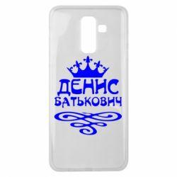 Чохол для Samsung J8 2018 Денис Батькович