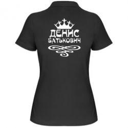 Женская футболка поло Денис Батькович - FatLine