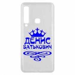 Чохол для Samsung A9 2018 Денис Батькович