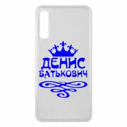 Чохол для Samsung A7 2018 Денис Батькович