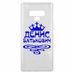Чохол для Samsung Note 9 Денис Батькович