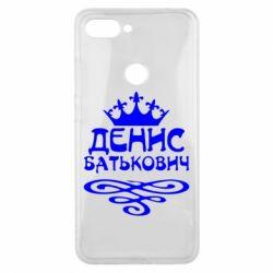 Чохол для Xiaomi Mi8 Lite Денис Батькович