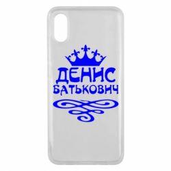Чехол для Xiaomi Mi8 Pro Денис Батькович