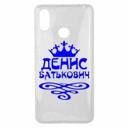 Чехол для Xiaomi Mi Max 3 Денис Батькович