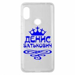 Чехол для Xiaomi Redmi Note 6 Pro Денис Батькович