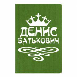 Блокнот А5 Денис Батькович
