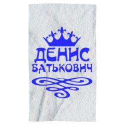 Рушник Денис Батькович