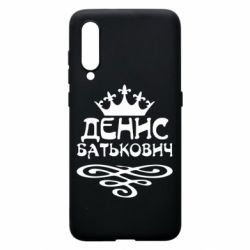 Чехол для Xiaomi Mi9 Денис Батькович