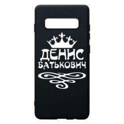 Чохол для Samsung S10+ Денис Батькович