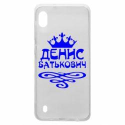 Чохол для Samsung A10 Денис Батькович
