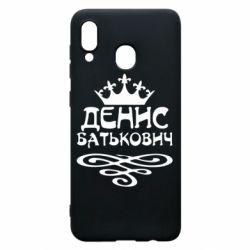 Чохол для Samsung A30 Денис Батькович