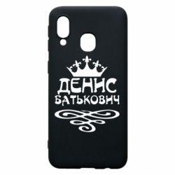 Чохол для Samsung A40 Денис Батькович
