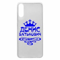 Чохол для Samsung A70 Денис Батькович