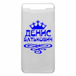 Чохол для Samsung A80 Денис Батькович
