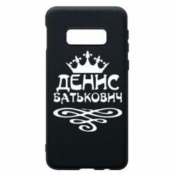 Чохол для Samsung S10e Денис Батькович