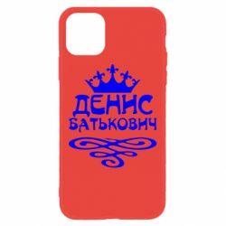 Чохол для iPhone 11 Денис Батькович