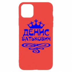 Чохол для iPhone 11 Pro Денис Батькович