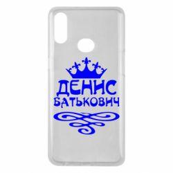 Чохол для Samsung A10s Денис Батькович