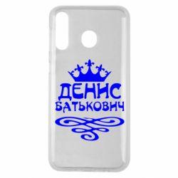 Чохол для Samsung M30 Денис Батькович