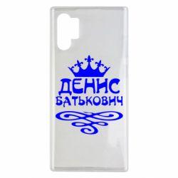 Чохол для Samsung Note 10 Plus Денис Батькович