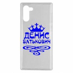 Чохол для Samsung Note 10 Денис Батькович