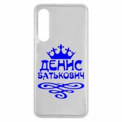 Чехол для Xiaomi Mi9 SE Денис Батькович
