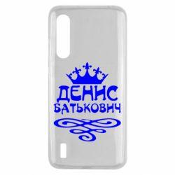 Чехол для Xiaomi Mi9 Lite Денис Батькович