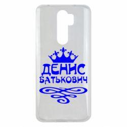 Чехол для Xiaomi Redmi Note 8 Pro Денис Батькович