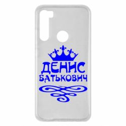 Чехол для Xiaomi Redmi Note 8 Денис Батькович
