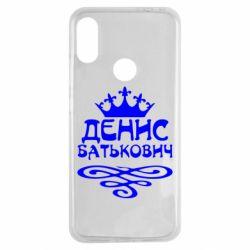 Чехол для Xiaomi Redmi Note 7 Денис Батькович