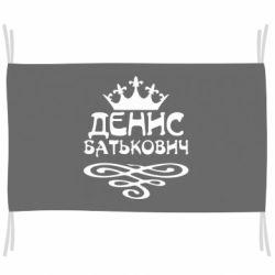 Прапор Денис Батькович