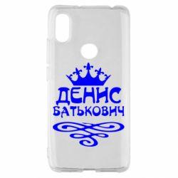 Чехол для Xiaomi Redmi S2 Денис Батькович
