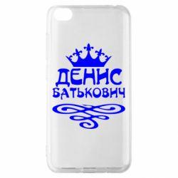 Чехол для Xiaomi Redmi Go Денис Батькович