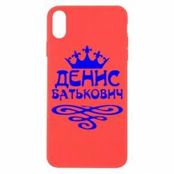 Чохол для iPhone X/Xs Денис Батькович