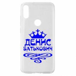 Чохол для Xiaomi Mi Play Денис Батькович