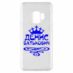 Чохол для Samsung S9 Денис Батькович