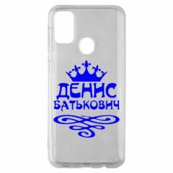 Чохол для Samsung M30s Денис Батькович