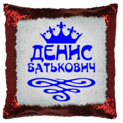 Подушка-хамелеон Денис Батькович