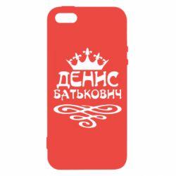 Чохол для iphone 5/5S/SE Денис Батькович
