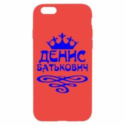 Чохол для iPhone 6/6S Денис Батькович