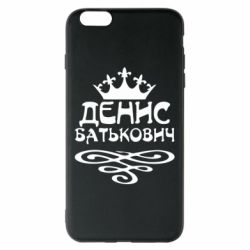 Чохол для iPhone 6 Plus/6S Plus Денис Батькович