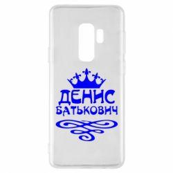 Чохол для Samsung S9+ Денис Батькович