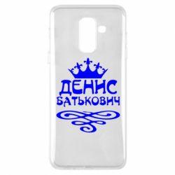 Чохол для Samsung A6+ 2018 Денис Батькович